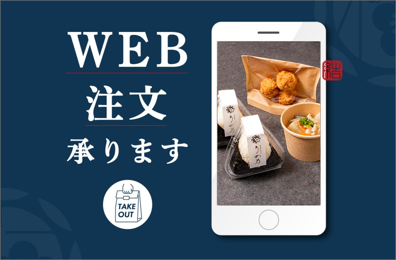 web-order-hero